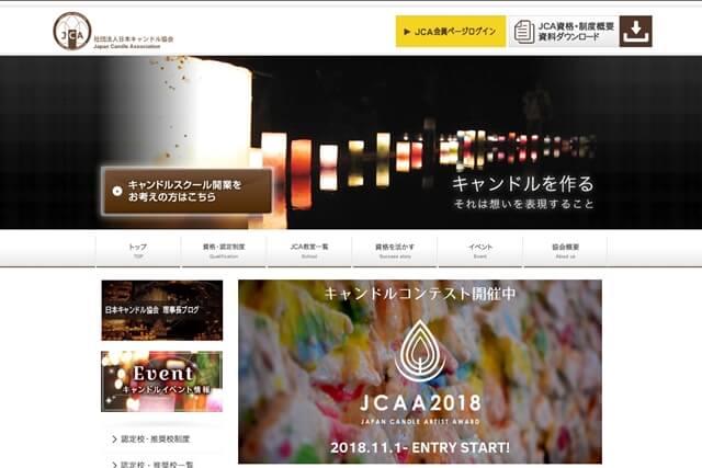 日本キャンドル協会キャンドルクラフトコース